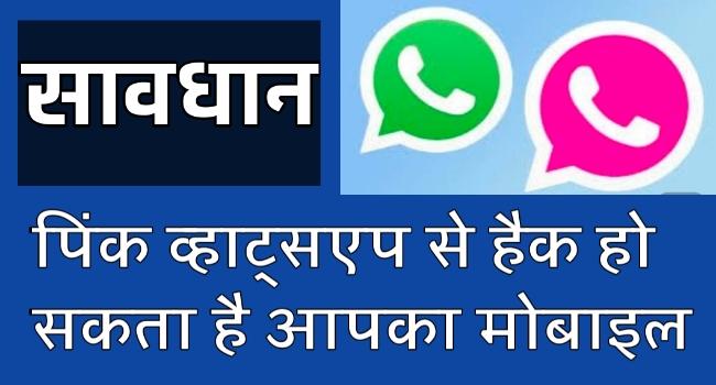 pink whatsapp logo